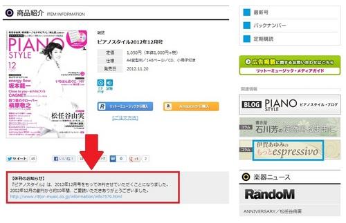 休刊案内2012_12.jpg