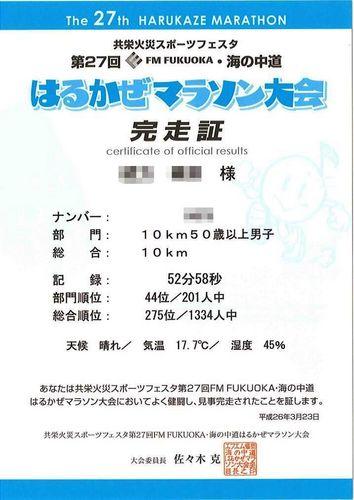 完走証2014-03-23.jpg