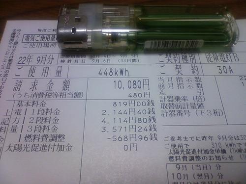 100908_205439.JPG
