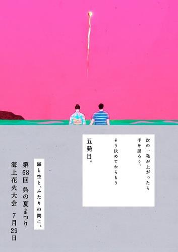 呉_海上花火大会①.jpg